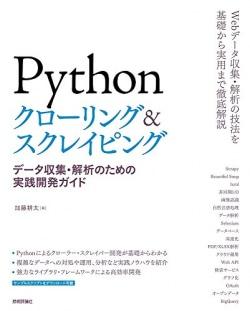 Pythonクローリング&スクレイピング : データ収集・解析のための実践開発ガイド