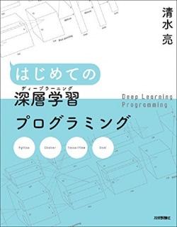 はじめての深層学習プログラミング