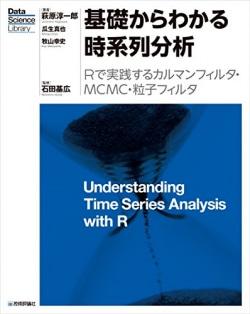 基礎からわかる時系列分析 : Rで実践するカルマンフィルタ・MCMC・粒子フィルタ