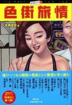 色街旅情 紙礫EX
