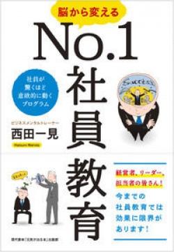 脳から変えるNo.1社員教育