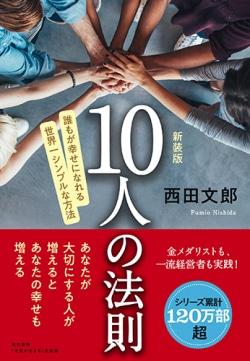新装版 10人の法則
