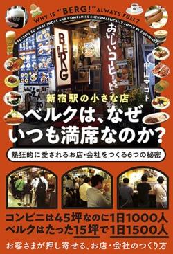新宿駅の小さな店ベルクは、なぜいつも満席なのか?