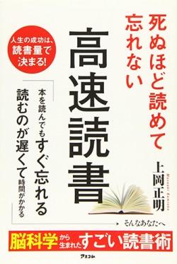 死ぬほど読めて忘れない高速読書