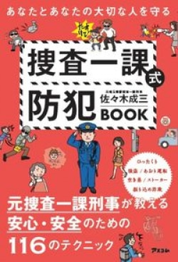 あなたとあなたの大切な人を守る 捜査一課式防犯BOOK