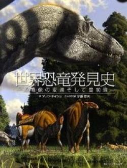 世界恐竜発見史 : 恐竜像の変遷そして最前線