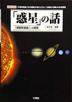 「惑星」の話 : 「惑星形成論」への招待
