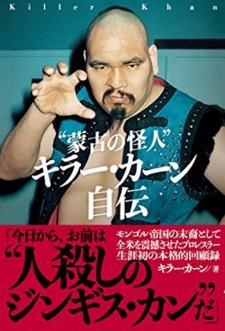 """""""蒙古の怪人"""" キラー・カーン自伝"""