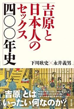 吉原と日本人のセックス四〇〇年史