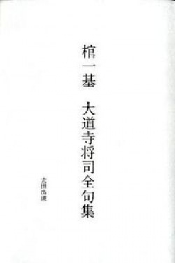 棺一基 : 大道寺将司全句集