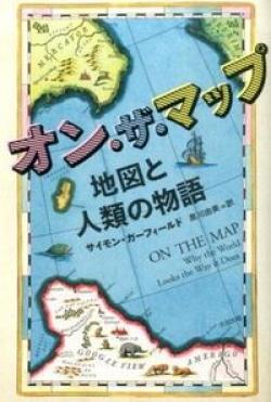 オン・ザ・マップ : 地図と人類の物語