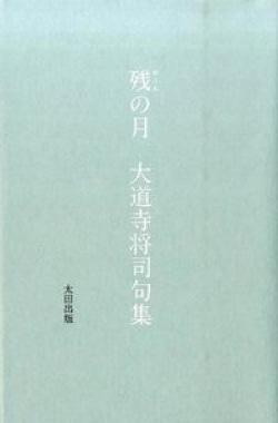 残の月 : 大道寺将司全句集