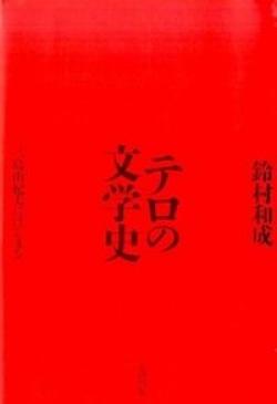 テロの文学史 : 三島由紀夫にはじまる
