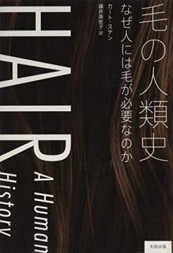 毛の人類史