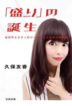 「盛り」の誕生 女の子とテクノロジーが生んだ日本の美意識