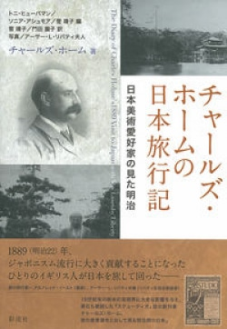 チャールズ・ホームの日本旅行記
