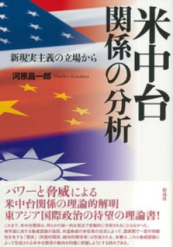 米中台関係の分析