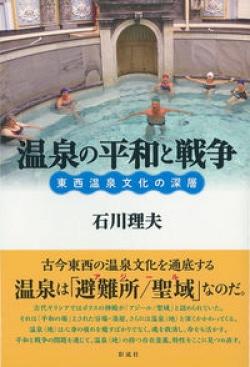 温泉の平和と戦争