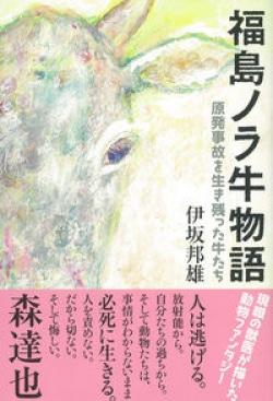 福島ノラ牛 物語
