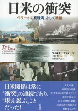 日米の衝突