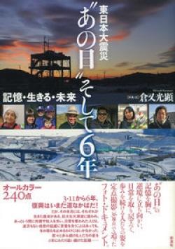 東日本大震災〝あの日〟そして6年