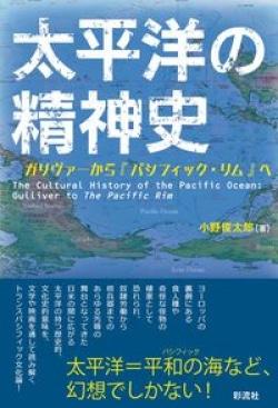 太平洋の精神史