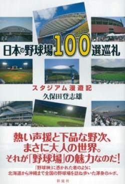 日本の野球場100選巡礼