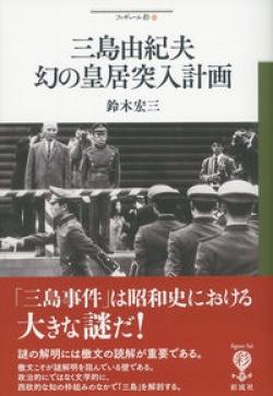 三島由紀夫 幻の皇居突入計画