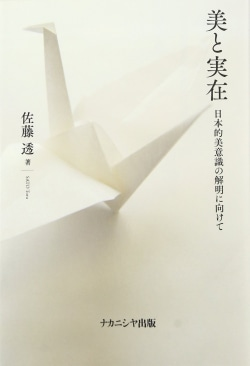 美と実在: 日本的美意識の解明に向けて