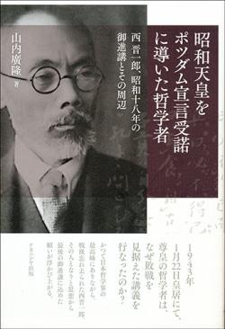 昭和天皇をポツダム宣言受諾に導いた哲学者