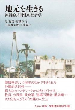 地元を生きる――沖縄的共同性の社会学