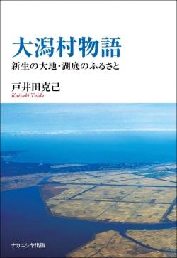 大潟村物語―新生の大地・湖底のふるさと