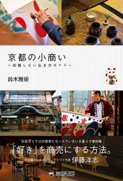 京都の小商い