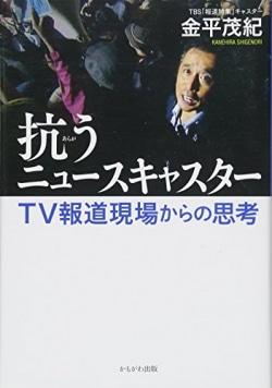 抗うニュースキャスター : TV報道現場からの思考