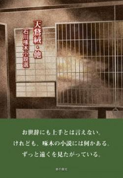 天鵞絨・他 石川啄木小説選