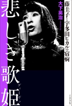 悲しき歌姫(ディーヴァ) : 藤圭子と宇多田ヒカルの宿痾