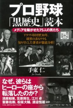 プロ野球「黒歴史」読本 : メディアを騒がせた75人の男たち