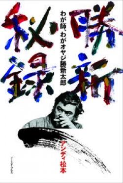 勝新秘録 : わが師、わがオヤジ勝新太郎