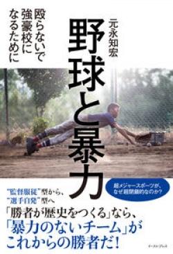 野球と暴力