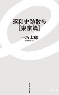 昭和史跡散歩 東京篇 (イースト新書)