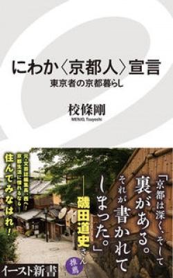 にわか〈京都人〉宣言