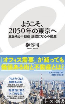 ようこそ、2050年の東京へ