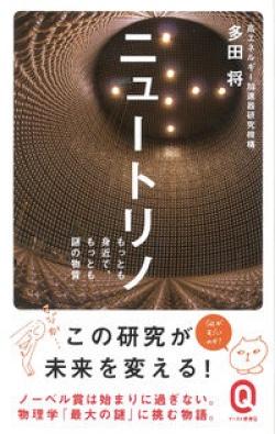 ニュートリノ もっとも身近で、もっとも謎の物質 (イースト新書Q)