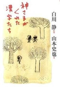 神さまがくれた漢字たち
