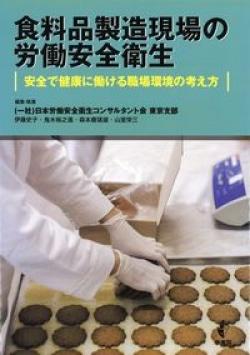 食料品製造現場の労働安全衛生 : 安全で健康に働ける職場環境の考え方
