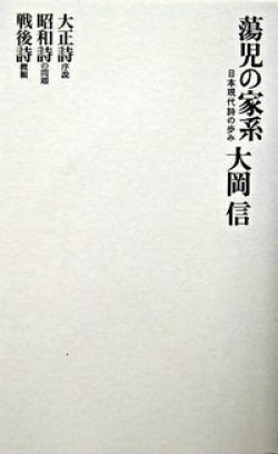 蕩児の家系 : 日本現代詩の歩み