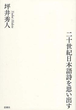 二十世紀日本語詩を思い出す
