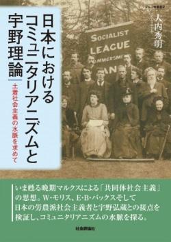 日本におけるコミュニタリアニズムと宇野理論