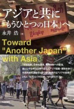 アジアと共に「もうひとつの日本」へ
