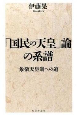 「国民の天皇」論の系譜